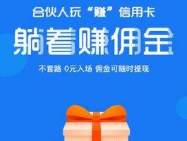 卡小邦信用卡申请平台,自己做代理!