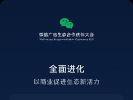 聚力成长、 全面进化, 2021年微信广告生态大会在上海举行!