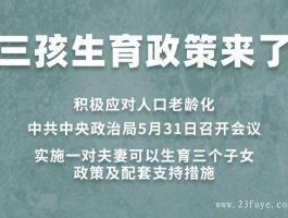 6月1日开放三胎政策来了,你打算生三胎吗?