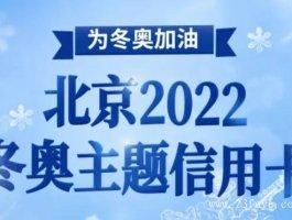 紧跟奥运会步伐,中国银行5倍积分卡上线!
