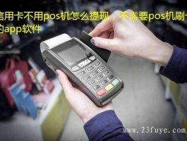 不用pos机也能提信用卡,宝贝支付app就能用!
