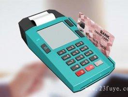 移动POS机怎么样,个人刷卡用无卡支付挺好!