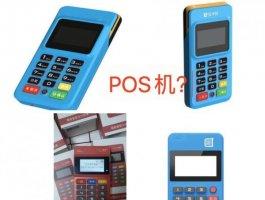 买个POS机自己刷卡大可不必,新时代用宝贝支付!