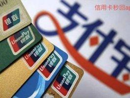 最新信用卡刷卡秒回款app,汇开优店就很好!