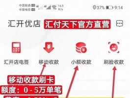 汇开优店app安卓版,稳定使用几年的信用卡收款app!