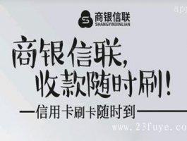 商银信联官网,解析下信用卡刷卡教程!