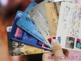 信用卡取款秒到的平台,无卡支付是最佳方法!