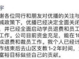 新东方东方优播全面关闭,10月之前完成退费和裁员工作!