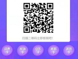 汇收卡自动核销平台,开放支持微信扫码核销!