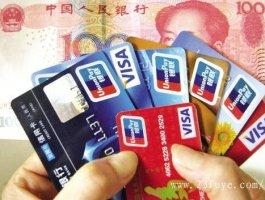 享受信用卡便利,也要知道信用卡还不上会有什么后果?