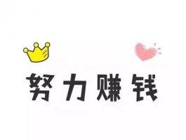 硕银邦app,不错的信用卡推广平台!