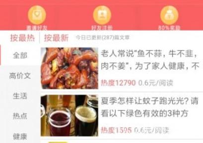大众转app